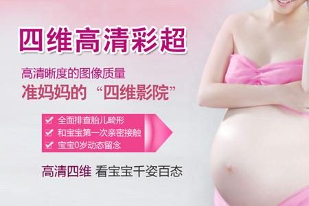 怀孕6个月能做四维彩超吗图片